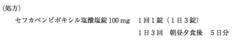 ペン 塩 カ セフ ピボキシル 塩酸